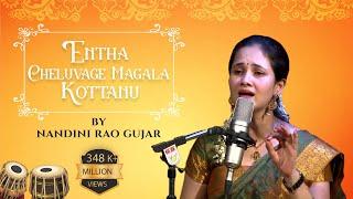 Entha Cheluvage magala kottanu- Purandara Dasa
