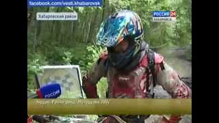 "Вести-Хабаровск. Эндуро. Ралли-рейд ""Мотодрайв 2014"""