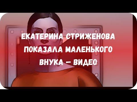 Екатерина Стриженова показала маленького внука — видео