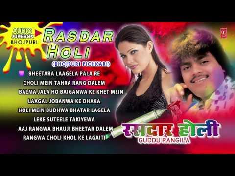 RASDAR HOLI (BHOJPURI PICHKARI) - Guudu Rangila Holi Bhojpuri Songs Jukebox
