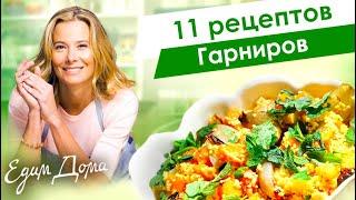 Сборник рецептов лучших гарниров от Юлии Высоцкой — «Едим Дома»