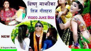 बिष्णु माझीका उत्कृट तीज गीतहरु  2074    New teej song 2074   Video Juke Box    By Bishnu Majhi