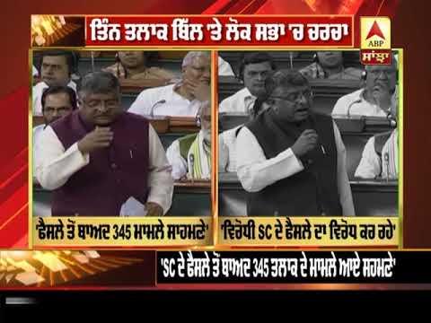 Three divorces debate in Loksabha on Bill
