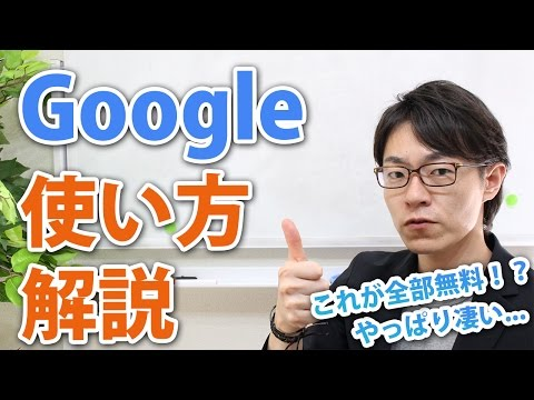 知らないと損をする!?Google(グーグル)基本的な使い方解説