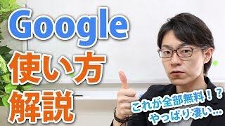 知らないと損をする!?Google(グーグル)基本的な使い方解説 thumbnail