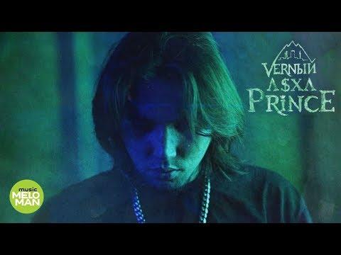 V X V PRiNCE - Точка или запятая