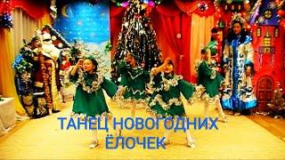 """Весёлый,  новогодний танец """" Я ёлка современная"""""""