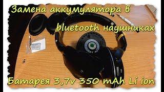 замена аккумулятора в Bluetooth наушниках.Батарея 3,7v 350 mAh Li ion