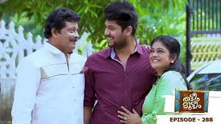 Thatteem Mutteem | Episode 288 - What is your opinion on Dowry? | Mazhavil Manorama