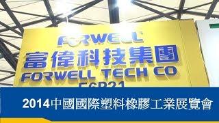 富偉精機快速換模 QUICK MOLD CHANGE @ 2014上海CHINAPLAS 第二十八屆中國國際塑料橡膠工業展覽會  展況