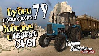 Сидорыч и первый снег - ч79 Farming Simulator 2013