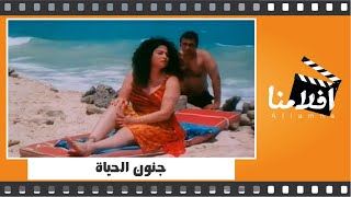 الفيلم العربي - جنون الحياة من بطولة إلهام شاهين ومحمود قابيل
