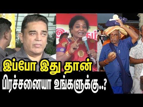 கலவரம் வருவதற்குள் நிவாரணம் கொடுக்கனும்..! | Kamal Hassan Speech About Edappadi Palanisamy