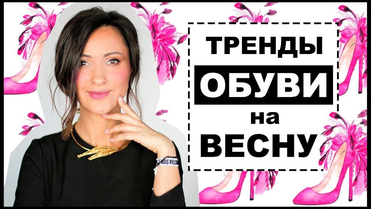 Тренды Обуви на Весну - Какую Обувь Выбрать и как Носить | + Новинки Моего Бренда!