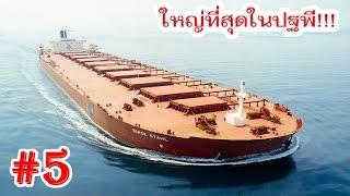 5 โคตรเรือ ที่ใหญ่ที่สุดในปฐพี  !! # Top 5 Biggest Ships Ever Built in History