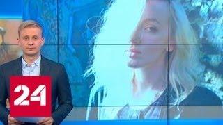 Журналистка, обвинившая руководителя в изнасиловании, заплатит штраф - Россия 24