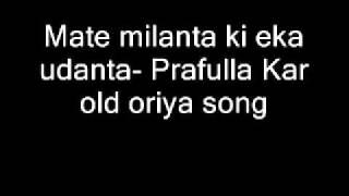 Mate milanta ki eka udanta- Prafulla Kar old oriya song