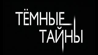 Темные тайны//Официальный русский трейлер