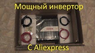 Мощный инвертор 3200 ватт с чистым синусом с Aliexpress!!!