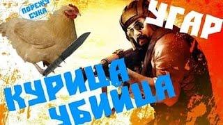 CS:GO Супер курицы Приколы