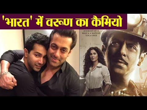 Bharat: Ali Abbas Zafar reveals Varun Dhawan's cameo in Salman Khan's film | FilmiBeat Mp3