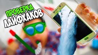 Смартфон в воду!!! Проверка Лайфхаков с техникой