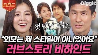 [#티전드] 꽃미남 좋아하는 김성은이 정조국과 결혼하게…