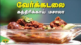 Kathirikai Verkadalai Masala | Kathirikai Recipes | Kitchen Queen - 25-08-2020 Cooking Show