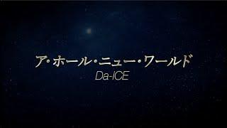 映画『アラジン』「ホール・ニュー・ワールド」を歌ってみた / Da-iCE 編