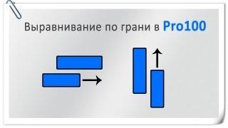 Выравнивание по грани в Pro100
