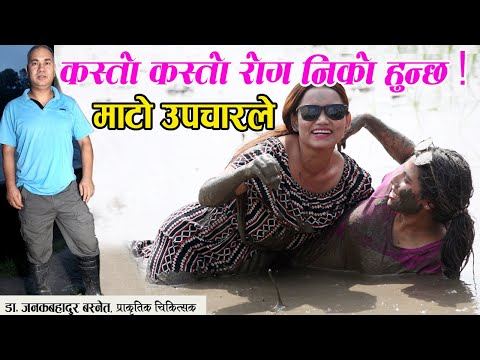 Mud Therapy by Dr Janak Bahadur Basnet