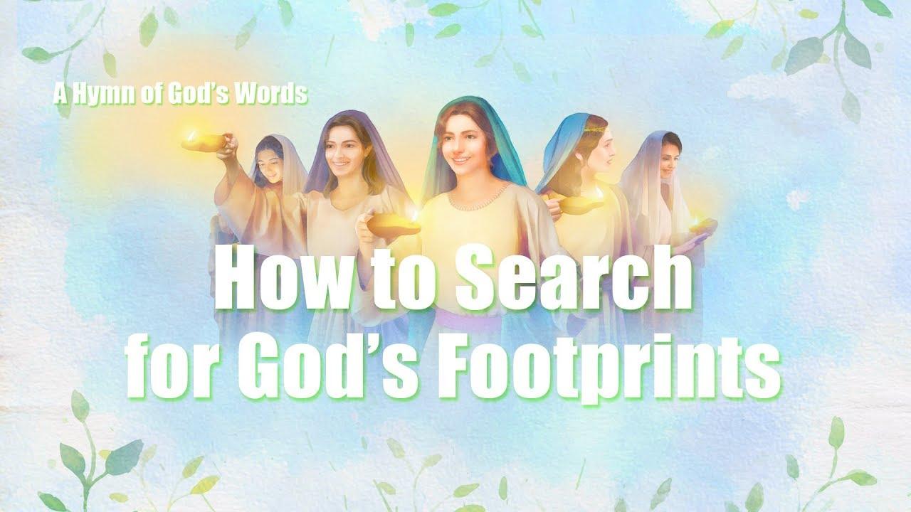 שיר קודש 'איך לחפש את עקבותיו של אלוהים' (מילים לשיר)