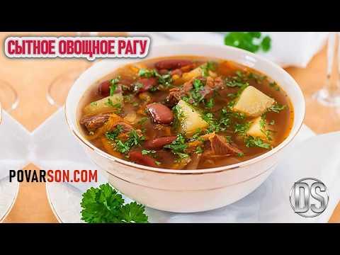 Сытное овощное рагу   пошаговый рецепт