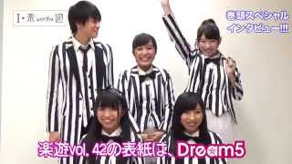 フリーペーパー楽遊 発行日12月19日(金)発行 表紙:Dream5 (重本ことり、日...