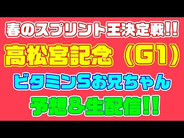 【生配信】高松宮記念 予想&生配信!!