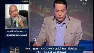 د. يسري ابو شادي كبير مفتشي الطاقه النوويه لــ