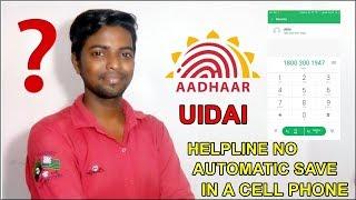 UIDAI aadhar Helpline no save automatic in a Phone why ?