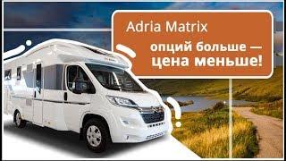 Автодом на 5 человек Adria Matrix Axess 600 SL. Автопутешествие в комфортабельном кемпере