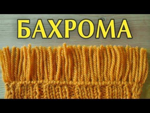 Как сделать бахрому на шарфе спицами видео уроки