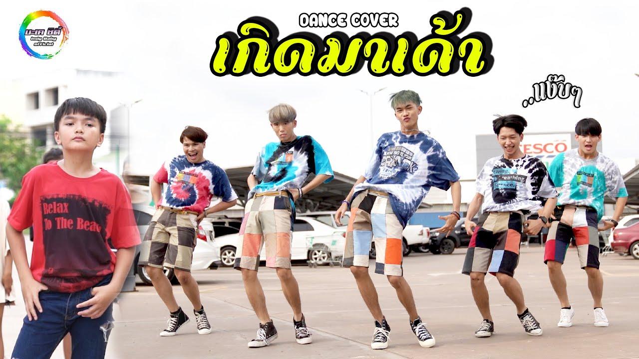 เกิดมาเด้า (แง๊บๆ) - มาริโอ้ โจ๊ก【DANCE COVER】?บะเค ซิตี้ Feat.Fabulous D.crew?
