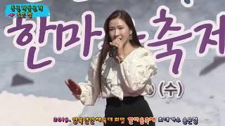 가수 송은정/둥글게둥글게 (2019.양북면민체육대회 초…