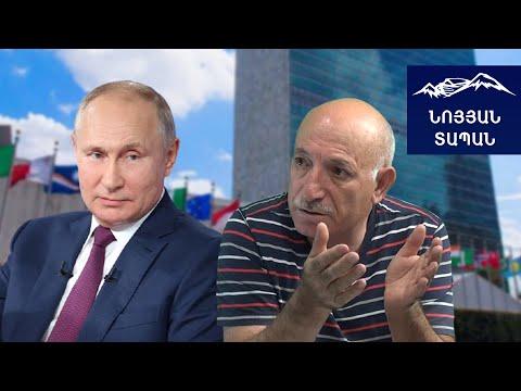 «Вы хоть понимаете, что натворили?!» - Раздан Мадоян возвращает Путину его же вопрос в ООН