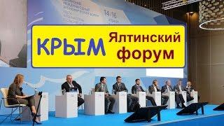 Крым, Ялтинский экономический форум