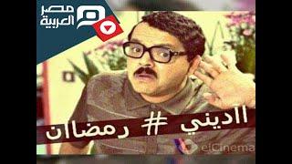 مصر العربية | حافظ أركان الإسلام ولا إديني رمضان ؟