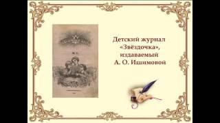 Ишимова История России МБОУ СОШ 74