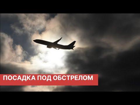 Посадка под обстрелом. На борту Airbus 320 находились 172 пассажира.