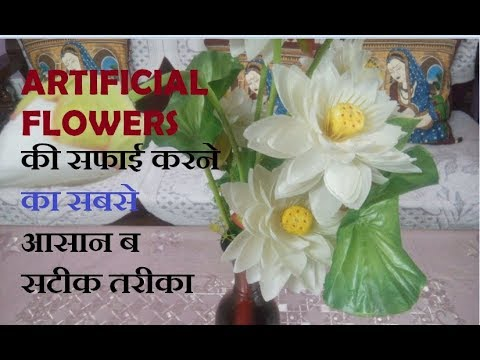 how to clean artificial flowers at home artificial flowers. Black Bedroom Furniture Sets. Home Design Ideas