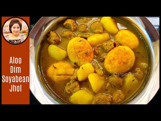 ডিম্ আলু সয়াবিনের ডালনা / পাতলা ঝোল || Egg Soya Bean Curry Recipe || Arpita Nath