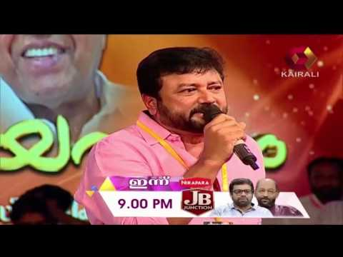 Vijayapadham: Jayaram & Pinarayi Vijayan On Stage | 5th June 2016 | Part 3