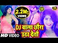 HD Video - Dj wala chhaura nacha detau - Maithili Song 2020 - #Ghayalghuran - Maithili Video Song